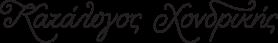 Fotinis Basket Κατάλογος Χονδρικής
